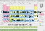 Никель амидосульфат 4-водный электролит (55 %-ный раствор)