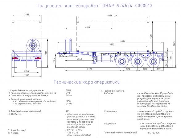 Полуприцеп-Контейнеровоз (20`