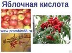 Кислота яблочная (оксиянтарная кислота, добавка Е-296)