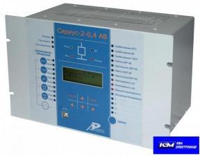 Cириус-2-0,4 АВ микропроцессорное устройство защиты аварийного ввода для КТП 6 (10)/0,4 кВ и щитов собств нужд