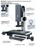 Измерительный микроскоп промышленного назначения MarVision MM 320