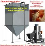 Производство гранул пенополистирола