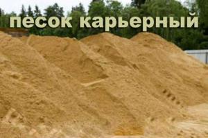 Песок. Доставка самосвалом. Тверь