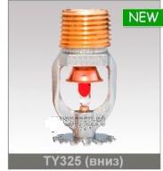 Ороситель спринклерный TY325 NEW латунь