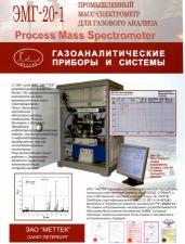 Масс-спектрометр ЭМГ-20-1