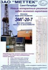 Масс-спектрометр ЭМГ-20-7