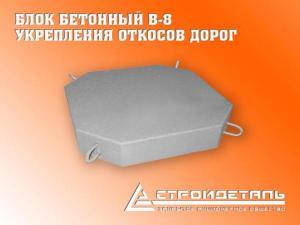 Блок бетонный Б-8, плита укрепления откосов дорог