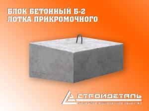 Блок бетонный Б-2, лотка прикромочного в ассортименте