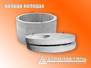 Элементы колодцев: кольца, плиты перекрытия, днище, крышка