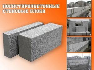 Блок стеновой полистиролбетонный