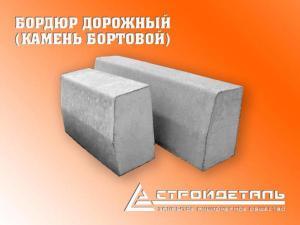 Бордюры (бортовые камни): дорожные, тротуарные