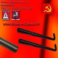 М12х900 тип 1.1 фундаментный болт изогнутый ст3пс2 ГОСТ 24379.1-2012