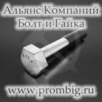 Болт 16х55 в ящиках по 60 кг ГОСТ Р52644-2006 10.9 ХЛ ДМЗ кл.пр.