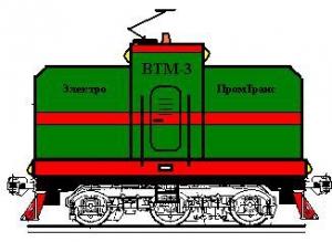 Вагонотолкатель ВТМ-3 (электротолкатель)