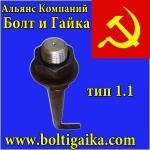 Болт фундаментный изогнутый тип 1.1 м36х710 сталь 35 (шпилька 1.) ГОСТ 24379.1-80