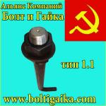 Болт фундаментный изогнутый тип 1.1 м16х1120 сталь 35 (шпилька 1.) ГОСТ 24379.1-80