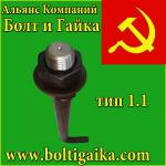 Болт фундаментный изогнутый тип 1.1 м16х1000 сталь 35 (шпилька 1.) ГОСТ 24379.1-80