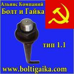 Болт фундаментный изогнутый тип 1.1 м16х710 сталь 35 (шпилька 1.) ГОСТ 24379.1-80