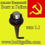 Болт фундаментный изогнутый тип 1.1 м36х1600 сталь 35 (шпилька 1.) ГОСТ 24379.1-80