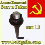 Болт фундаментный изогнутый тип 1.1 м36х1400 сталь 35 (шпилька 1.) ГОСТ 24379.1-80