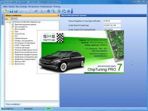 ChipTuningPRO v. 7 - профессиональный редактор калибровок