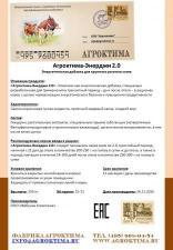 Кормовая добавка Агроктима-Энерджи 2.0