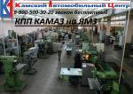 Реализуем установочные для наборы для установки двс ЯМЗ 238 на автомобили Камаз