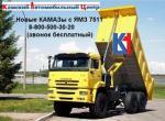 КАМАЗ 65115 (самосвал) с двигателем ЯМЗ 238 М2-5, КПП-15