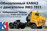 КАМАЗ 65116 (седельный тягач) с двигателем ЯМЗ 238 М2-5, КПП-15