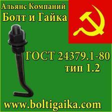 Анкерная шпилька м20х1400 сталь 20 к болту фундаментному  ГОСТ 24379.1-80