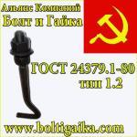 Анкерная шпилька м24х1600 сталь 20 к болту фундаментному  ГОСТ 24379.1-80
