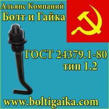 Анкерная шпилька м12х500 сталь 35 к болту фундаментному  ГОСТ 24379.1-80