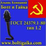 Анкерная шпилька м30х1250 сталь 45 к болту фундаментному ГОСТ 24379.1-80