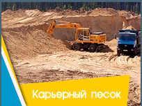 Песок карьерный горный I сорт