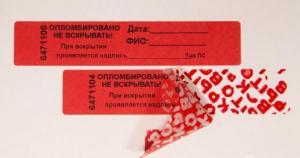 Наклейка пломбировочная индикаторная Тип П 25*60мм