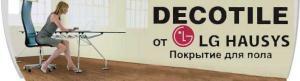 Дизайнерская кварц-виниловая плитка LG Decotile