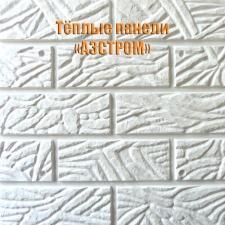 Фирменные фасадные термопанели Азстром