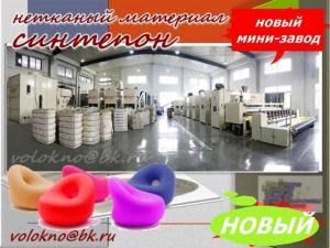 Синтепон мини- завод 120-180кг.ч. 80-400гр./кв. м