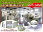 Синтепон мини-завод с аэродинамическим раскладчиком 600кг/ч