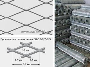 Просечно-вытяжная сетка ЦПВС (штукатурная) 50х18-0,7х0,5