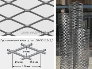 Просечно-вытяжная сетка (оградительная) х/к 100х50-2,5х2,0