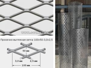 Просечно-вытяжная сетка (оградительная) х/к 100х50-3,0х2,5