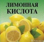 Кислота лимонная (добавка Е-330)