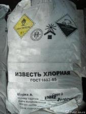 Хлорная известь (Гипохлорит кальция 45%)