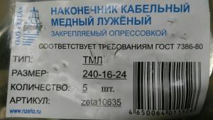 Наконечник кабельный медный лужёный ТМЛ 240-16-24