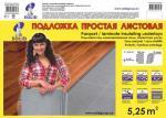 Подложка PRORAB Подложка листовая 1050х500х3 серая 5,25м2