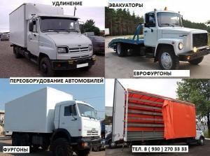 Переоборудование грузовых авто