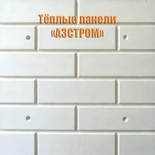Фасадные плиты на минеральной вате тм Азстром