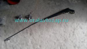 Рычаг стеклоочистителя 532301-5205150