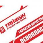 Пенопласт ПБС-С-35 ТУ